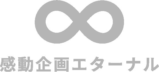 感動企画エターナル